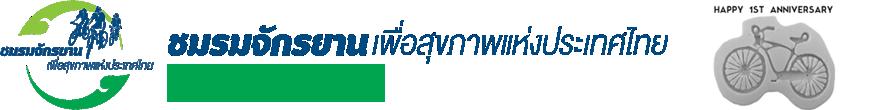 ชมรมจักรยานเพื่อสุขภาพแห่งประเทศไทย